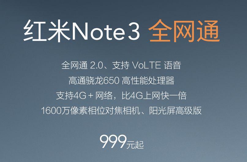 The Xiaomi Redmi Note 3 Pro prezzo