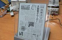 Epson e l'E-Paper ad alta risoluzione